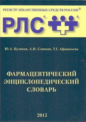 Фармацевтический энциклопедический словарь