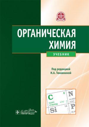 Органическая химия. Учебник