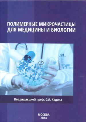 Полимерные микрочастицы для медицины и биологии