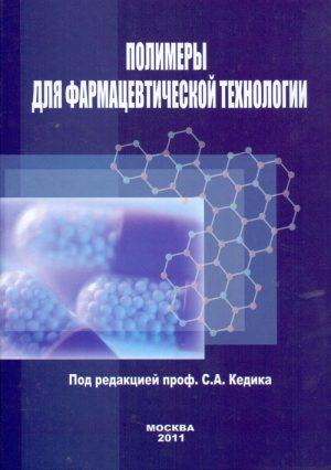 Полимеры для фармацевтической технологии. Учебное пособие
