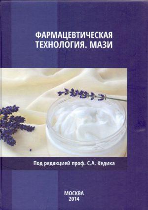 Фармацевтическая технология. Мази. Учебное пособие