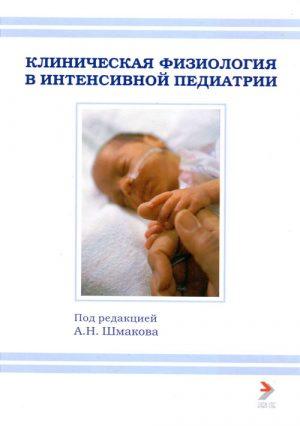 Клиническая физиология и интенсивная педиатрия. Учебное пособие