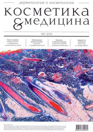 Косметика & Медицина 1/2015
