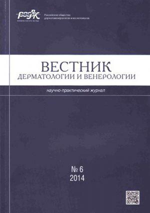 Вестник дерматологии и венерологии 6/2014. Научно-практический журнал