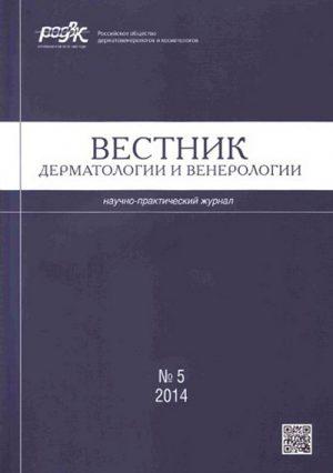 Вестник дерматологии и венерологии 5/2014. Научно-практический журнал