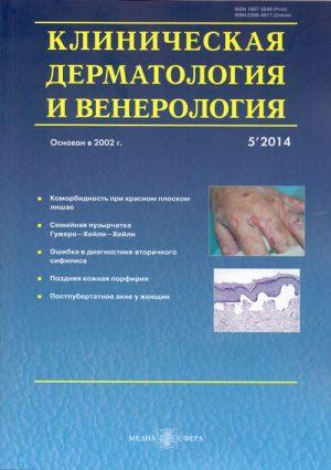 Клиническая дерматология и венерология 5/2014