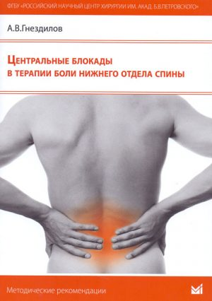 Центральные блокады в терапии боли нижнего отдела спины