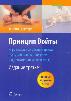 Принцип Войты: игра мышц при рефлекторном поступательном движении и в двигательном онтогенезе