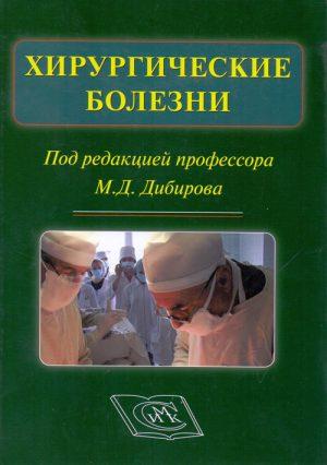 Хирургические болезни. Учебник для стоматологических факультетов медицинских ВУЗов