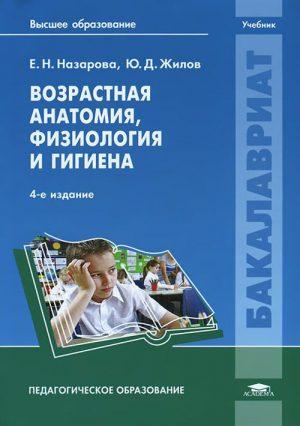 Возрастная анатомия, физиология и гигиена. Учебник для студентов учреждений высшего образования