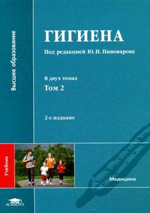 Гигиена. Учебник в 2-х томах. Том 2