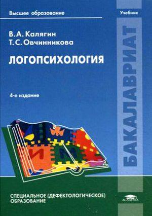 Логопсихология. Учебник для студентов учреждений высшего образования