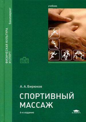 Спортивный массаж. Учебник для студентов учреждений высшего образования