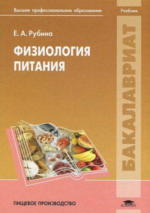 Физиология питания. Учебник для студентов учреждений высшего профессионального образования