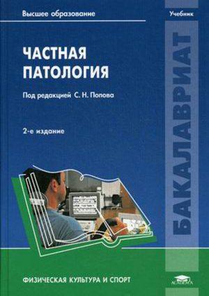 Частная патология. Учебник для студентов учреждений высшего образования