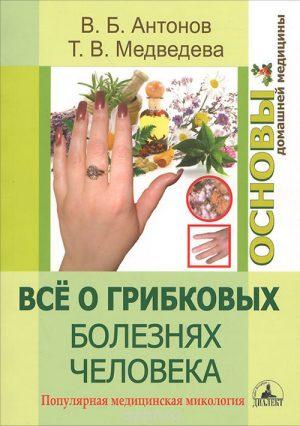 Все о грибковых болезнях человека. Популярная медицинская микология
