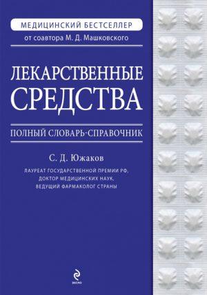 Лекарственные средства: полный словарь-справочник