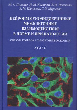 Нейроиммуноэндокринные межклеточные взаимодействия в норме и при патологии. Образцы конфокальной микроскопии. Атлас