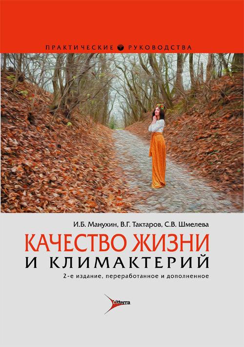 cover_zdorovieJenshini.indd