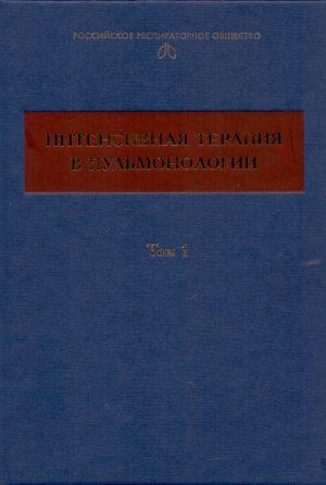 Интенсивная терапия в пульмонологии. Монография в 2-х томах. Том 1