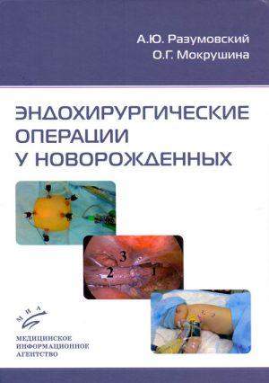 Эндохирургические операции у новорожденных