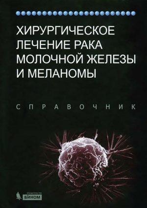 Хирургическое лечение рака молочной железы и меланомы