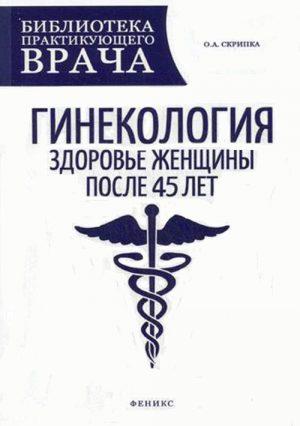 Гинекология. Здоровье женщины после 45 лет