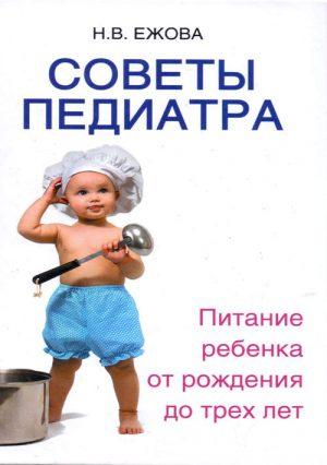 Советы педиатра: питание ребенка от рождения до трех лет