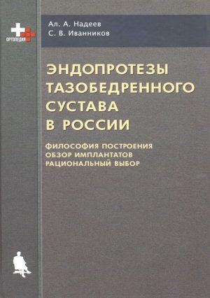 Эндопротезы тазобедренного сустава в России (философия построения, обзор имплантантов, рациональный выбор)