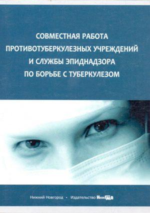 Совместная работа противотуберкулезных учреждений и службы эпиднадзора по борьбе с туберкулезом. Учебное пособие