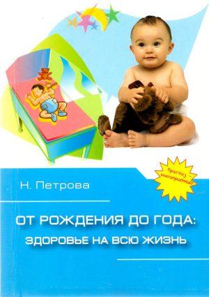 От рождения до года: здоровье на всю жизнь. Книга для родителей, бабушек и дедушек о том, как вырастить здорового малыша