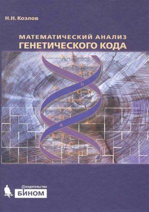Математический анализ генетического кода