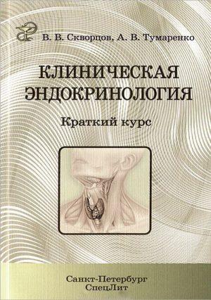 Клиническая эндокринология: краткий курс. Учебно-методическое пособие