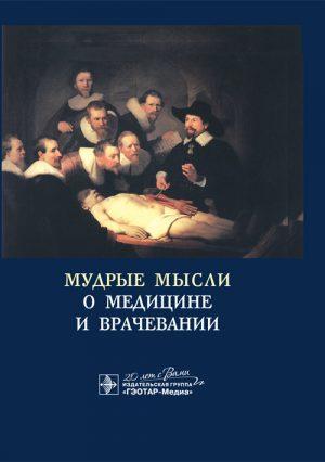 Мудрые мысли о медицине и врачевании. Sententie De Medicina: изречения, афоризмы, цитаты