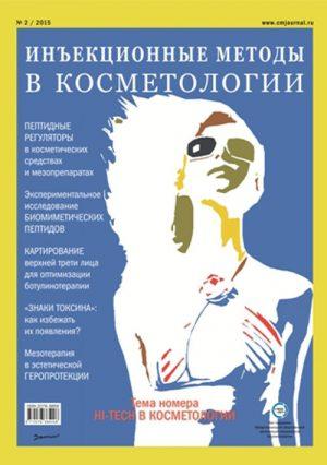 Инъекционные методы в косметологии 2/2015
