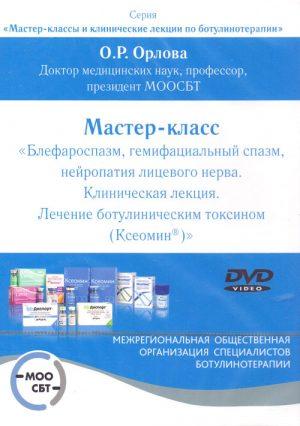 Мастер-класс. Блефароспазм, гемифациальный спазм, нейропатия лицевого нерва. Клиническая лекция. Лечение ботулиническим токсином (Ксеомин®) на DVD (без книги)