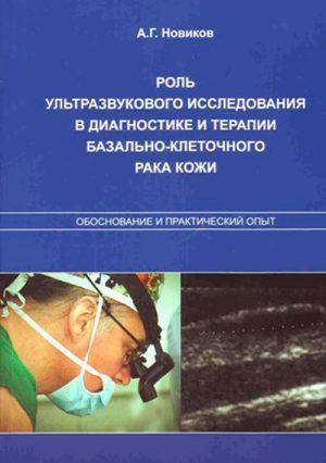 Роль ультразвукового исследования в диагностике и терапии базально-клеточного рака кожи: обоснование и практический опыт