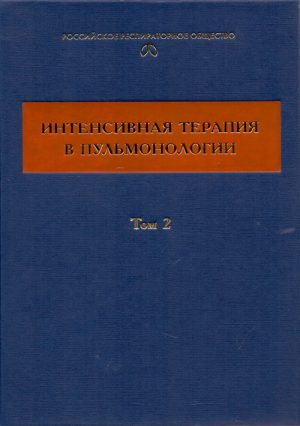 Интенсивная терапия в пульмонологии. Монография в 2-х томах. Том 2