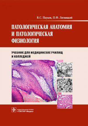 Патологическая анатомия и патологическая физиология. Учебник для студентов СУЗов
