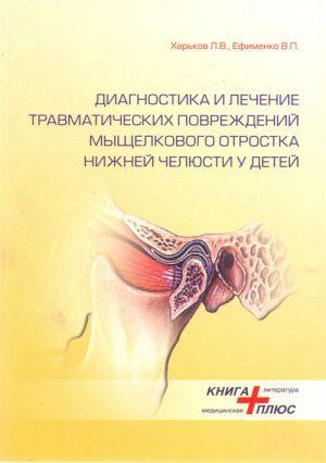 Диагностика и лечение травматических повреждений мыщелкового отростка нижней челюсти у детей