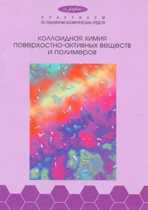Практикум по технологии косметических средств: коллоидная химия поверхностно-активных веществ и полимеров