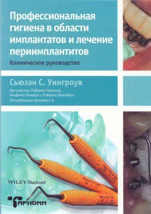 Профессиональная гигиена в области имплантатов и лечение периимплантитов. Клиническое руководство
