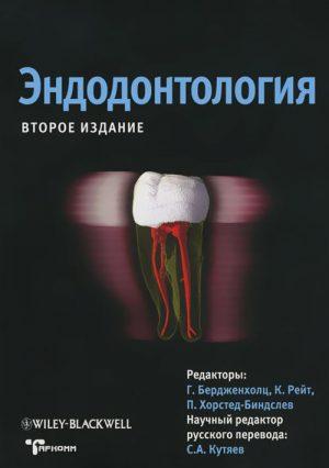 Эндодонтология