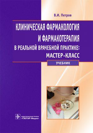 Клиническая фармакология и фармакотерапия в реальной врачебной практике: мастер-класс. Учебник