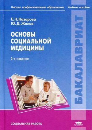 Основы социальной медицины. Учебное пособие для студентов ВУЗов
