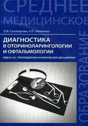 Диагностика в оториноларингологии и офтальмологии