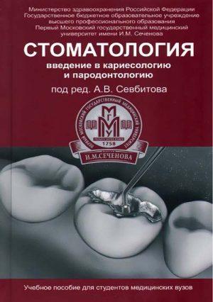 Стоматология: введение в кариесологию и пародонтологию. Учебное пособие