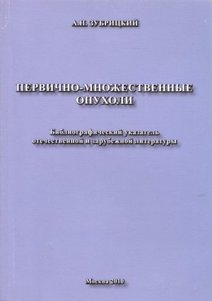 Первично-множественные опухоли. Библиографический указатель отечественной и зарубежной литературы