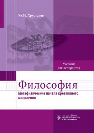 Философия (метафизические начала креативного мышления). Учебник