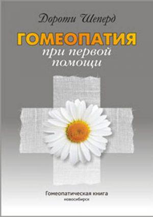 Гомеопатия при первой помощи